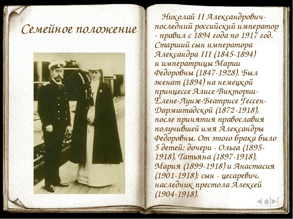 Семейное положение  Николай II Александрович- последний российский императо...
