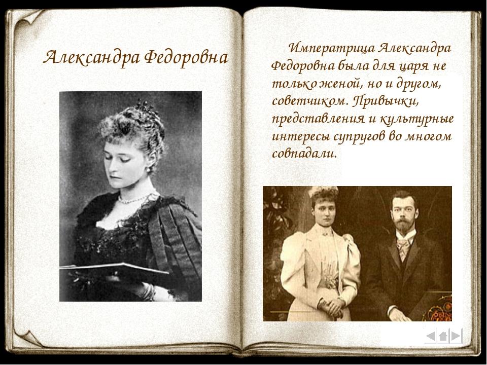 Александра Федоровна Императрица Александра Федоровна была для царя не тольк...