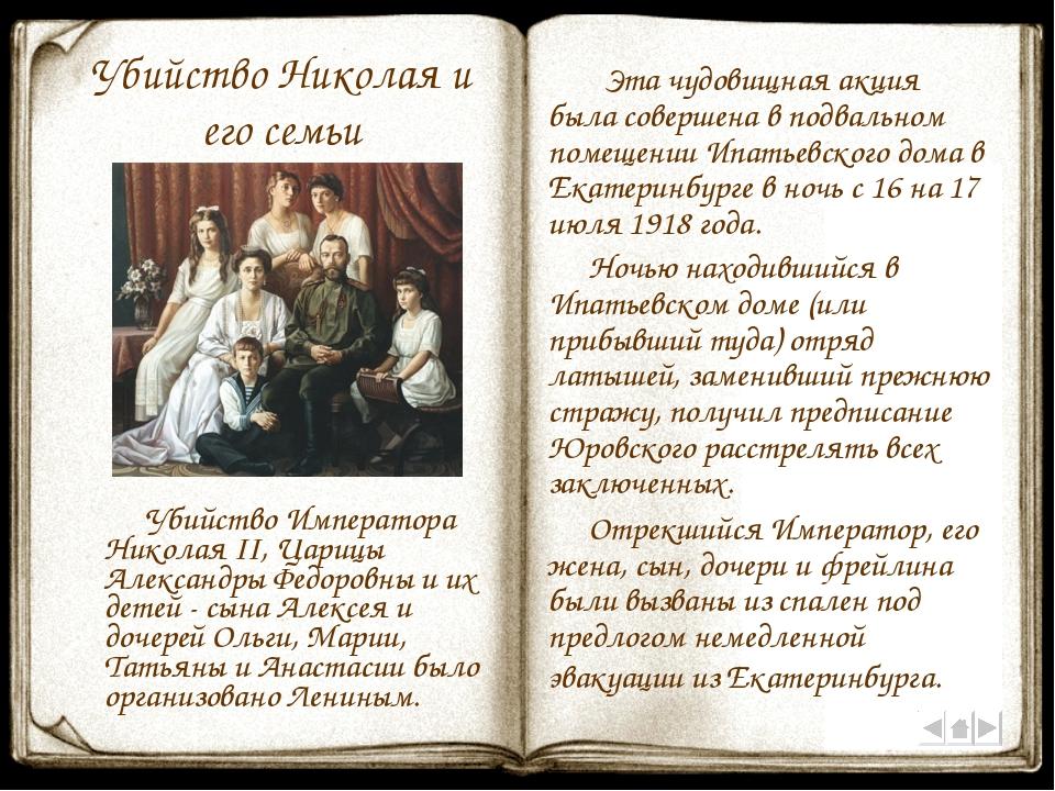 Убийство Николая и его семьи  Убийство Императора Николая II, Царицы Алекса...