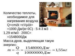Количество теплоты, необходимое для нагревания воздуха : Q=cmΔt =cVρΔt= =1000
