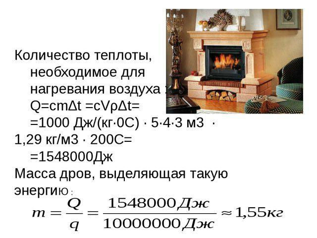 Количество теплоты, необходимое для нагревания воздуха : Q=cmΔt =cVρΔt= =1000...