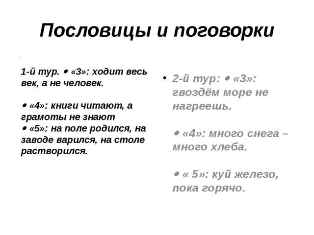 Пословицы и поговорки 1-й тур. «3»: ходит весь век, а не человек. «4»: кн...
