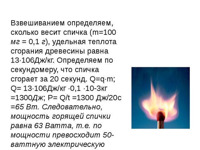 Взвешиванием определяем, сколько весит спичка (m=100 мг = 0,1 г), удельная те...