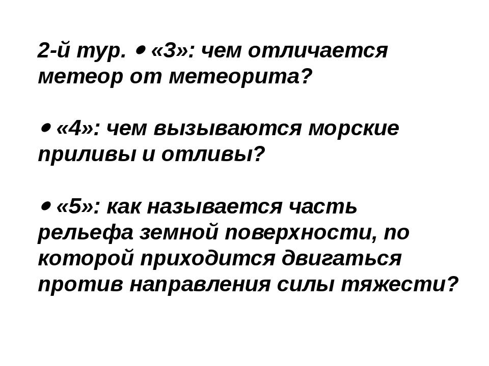 2-й тур. «3»: чем отличается метеор от метеорита? «4»: чем вызываются мор...
