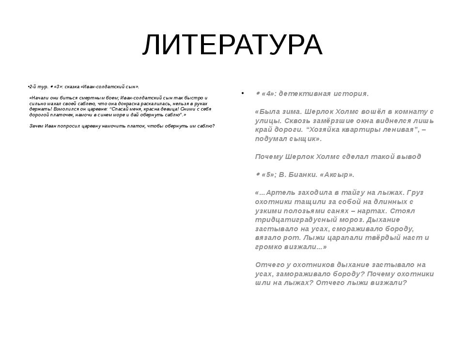 ЛИТЕРАТУРА 2-й тур. «3»: сказка «Иван-солдатский сын». «Начали они биться с...