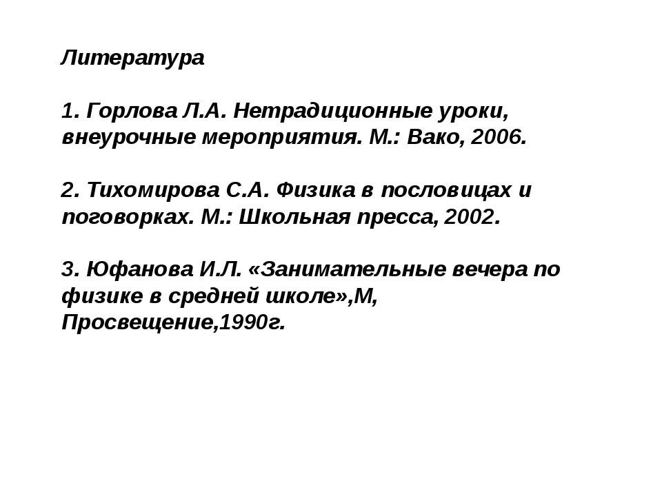 Литература 1. Горлова Л.А. Нетрадиционные уроки, внеурочные мероприятия. М.:...