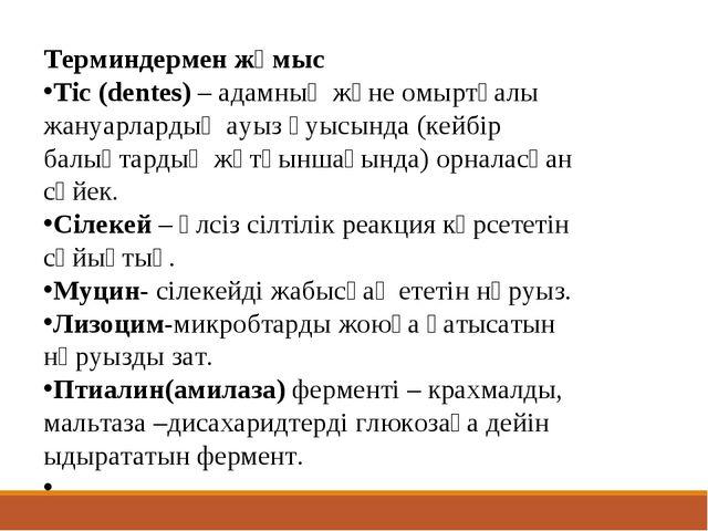 Терминдермен жұмыс Тіс(dentes) – адамның және омыртқалы жануарлардың ауыз қу...