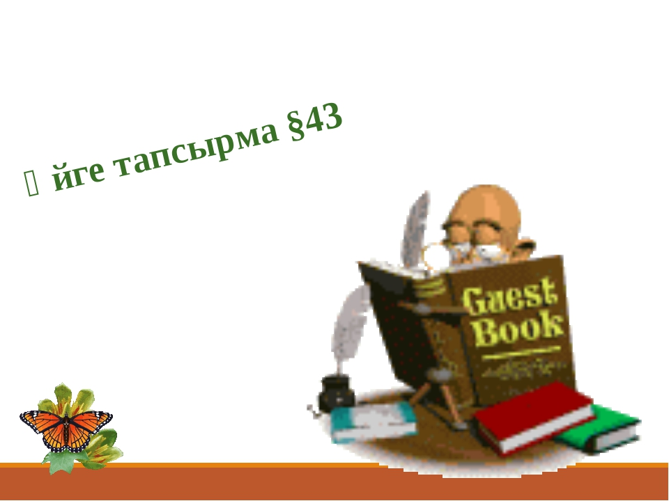 Үйге тапсырма §43