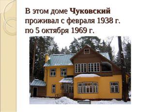 Вэтом доме Чуковский проживал сфевраля 1938г. по5октября 1969г.