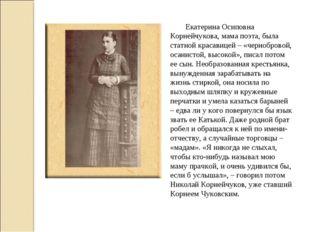 Екатерина Осиповна Корнейчукова, мама поэта, была статной красавицей – «черно