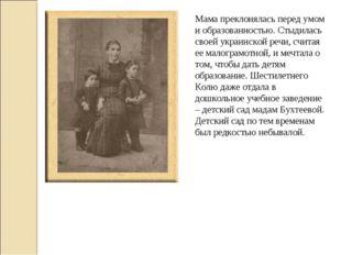 Мама преклонялась перед умом и образованностью. Стыдилась своей украинской ре