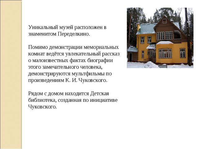 Уникальный музей расположен в знаменитом Переделкино. Помимо демонстрации мем...