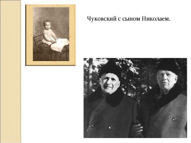 Чуковский с сыном Николаем.
