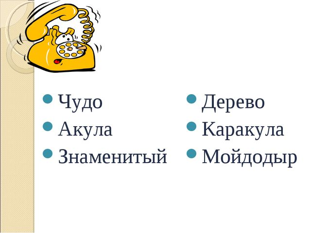 Чудо Акула Знаменитый Дерево Каракула Мойдодыр