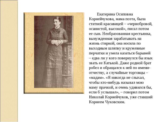 Екатерина Осиповна Корнейчукова, мама поэта, была статной красавицей – «черно...
