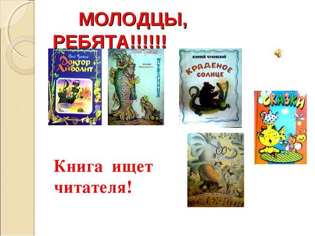 МОЛОДЦЫ, РЕБЯТА!!!!!! Книга ищет читателя!