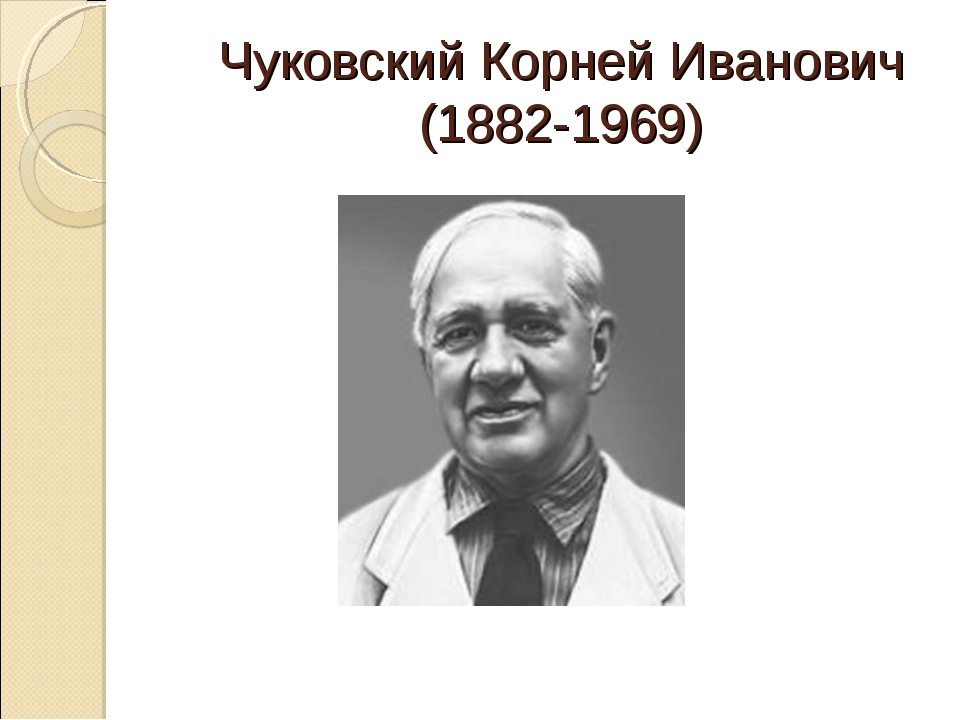 Чуковский Корней Иванович (1882-1969)