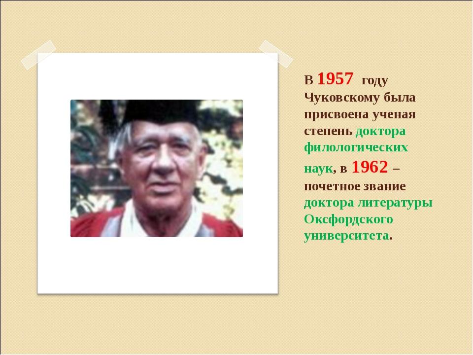 В 1957 году Чуковскому была присвоена ученая степень доктора филологических н...
