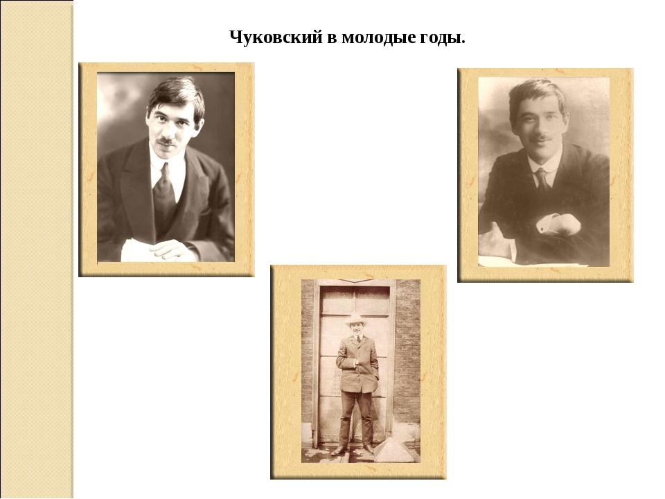 Чуковский в молодые годы.