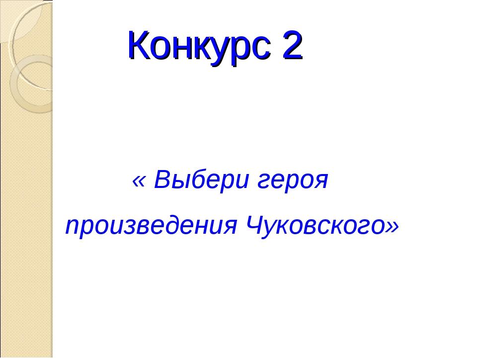 Конкурс 2 « Выбери героя произведения Чуковского»