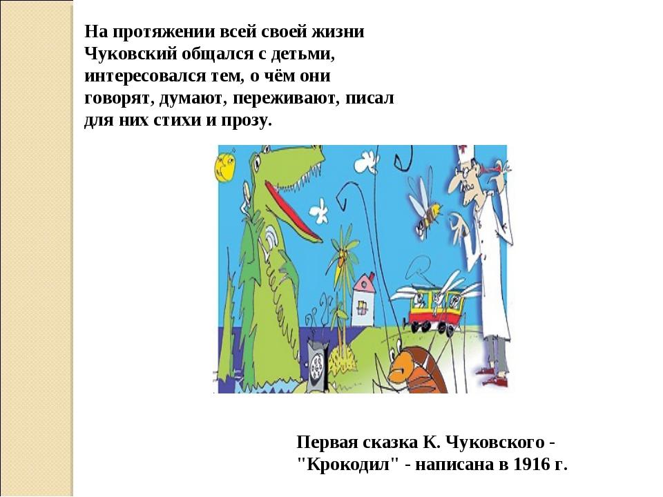 На протяжении всей своей жизни Чуковский общался с детьми, интересовался тем,...