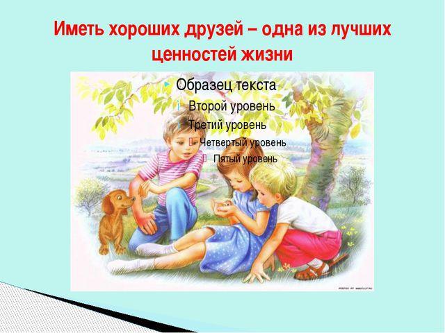 Иметь хороших друзей – одна из лучших ценностей жизни