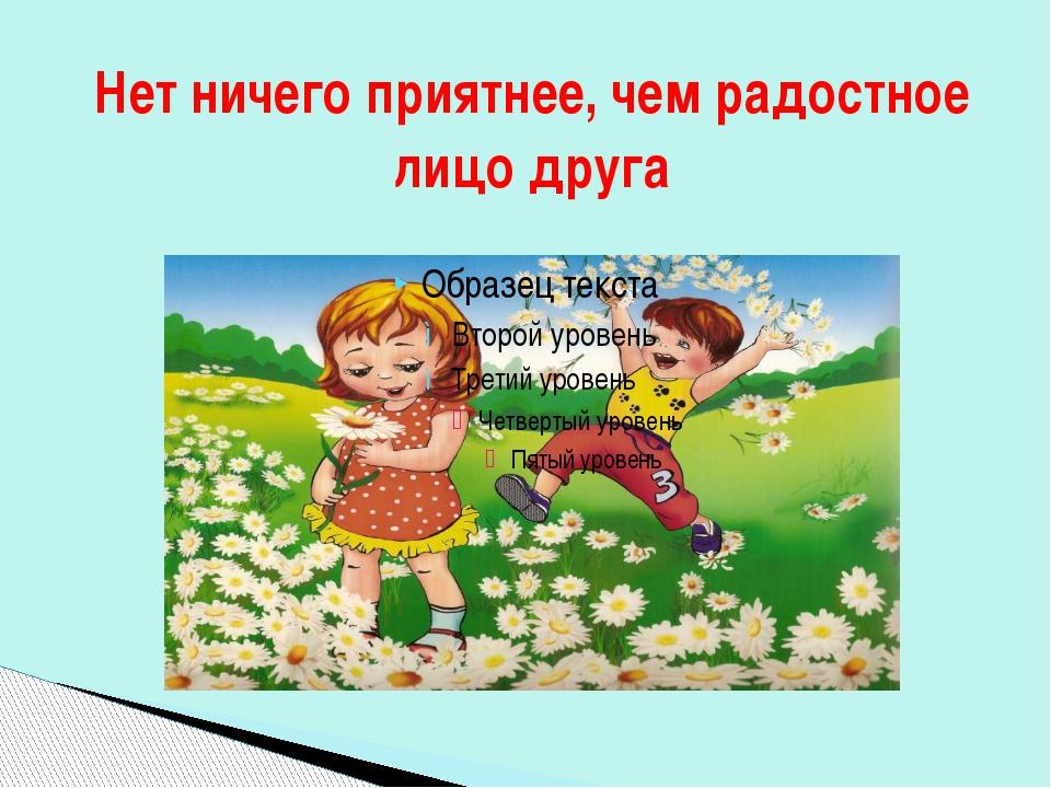 Нет ничего приятнее, чем радостное лицо друга