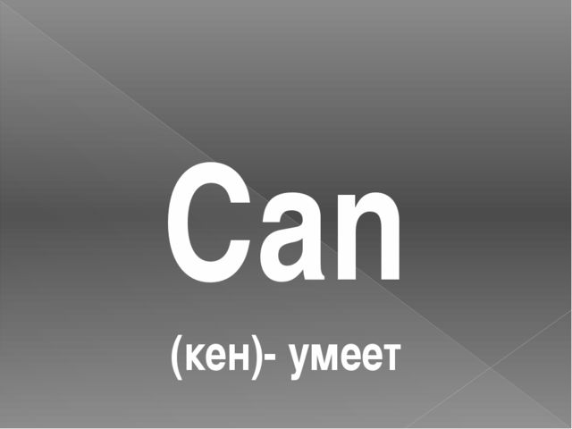 Can (кен)- умеет