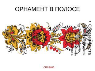ОРНАМЕНТ В ПОЛОСЕ СПб 2013