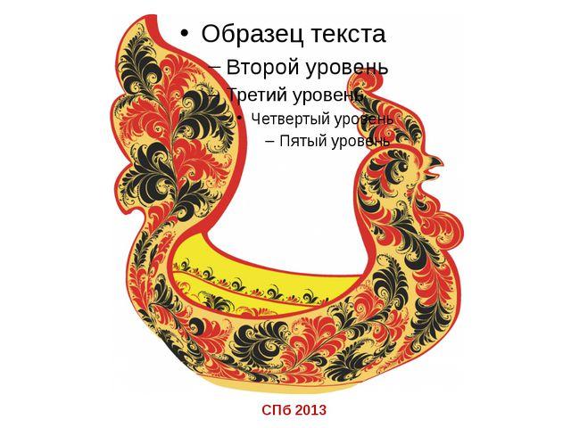 СПб 2013