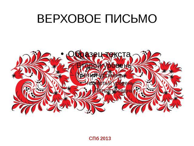 ВЕРХОВОЕ ПИСЬМО СПб 2013