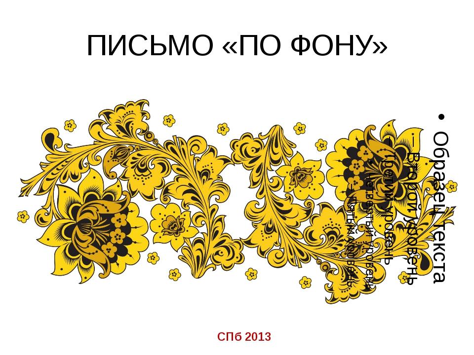ПИСЬМО «ПО ФОНУ» СПб 2013