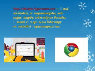 http://akolya.hypermart.net— қазақ тіліндегі, ақпараттарды, веб-парақтарды і