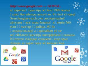http:\\www.google.com —GOOGL, ақпараттық іздестіру жүйесі 1999 жылы қыркүйек