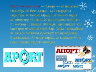 http:\\www.aport.ru—Апорт— ақпараттық іздестіру жүйесі алдыңғы қатардағы і