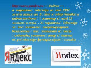 http:\\www.yandex.ru—Яндекс— ақпараттық іздестіру жүйесі 1997 жылы ашылған