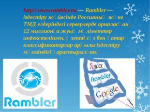 http:\\www.rambler.ru —Rambler— іздестіру жүйесінде Россияның және ТМД елде