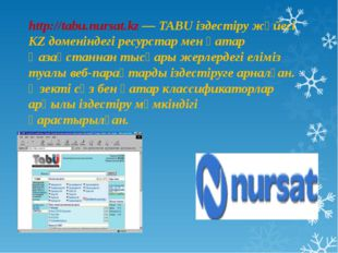 http://tabu.nursat.kz— TABU іздестіру жүйесі KZ доменіндегі ресурстар мен қа