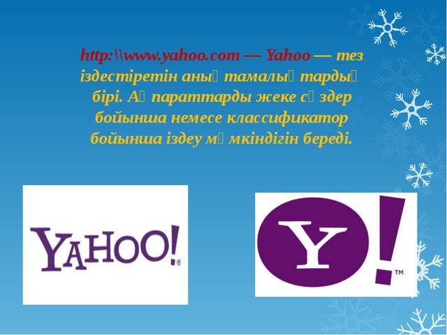 http:\\www.yahoo.com—Yahoo— тез іздестіретін анықтамалықтардың бірі. Ақпар...