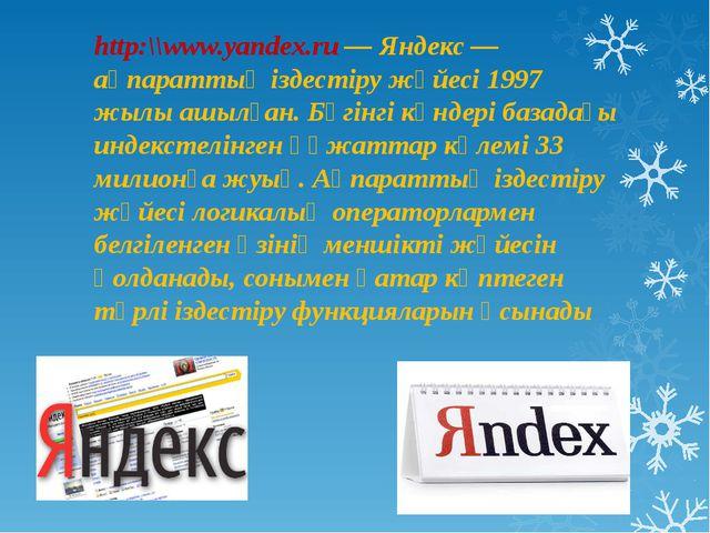 http:\\www.yandex.ru—Яндекс— ақпараттық іздестіру жүйесі 1997 жылы ашылған...