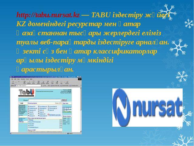 http://tabu.nursat.kz— TABU іздестіру жүйесі KZ доменіндегі ресурстар мен қа...