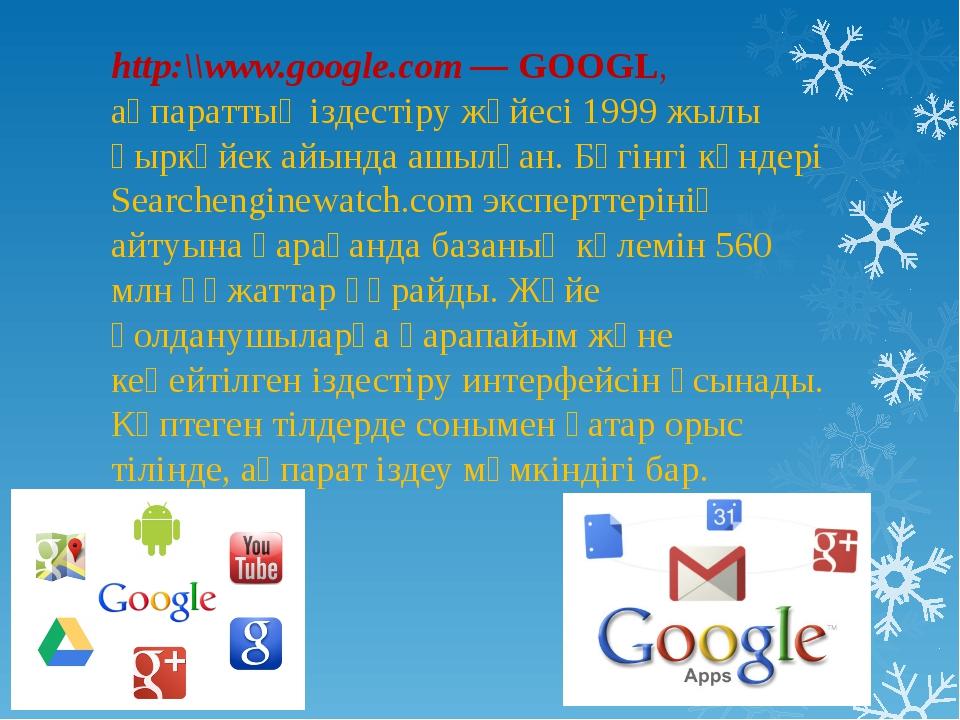 http:\\www.google.com —GOOGL, ақпараттық іздестіру жүйесі 1999 жылы қыркүйек...