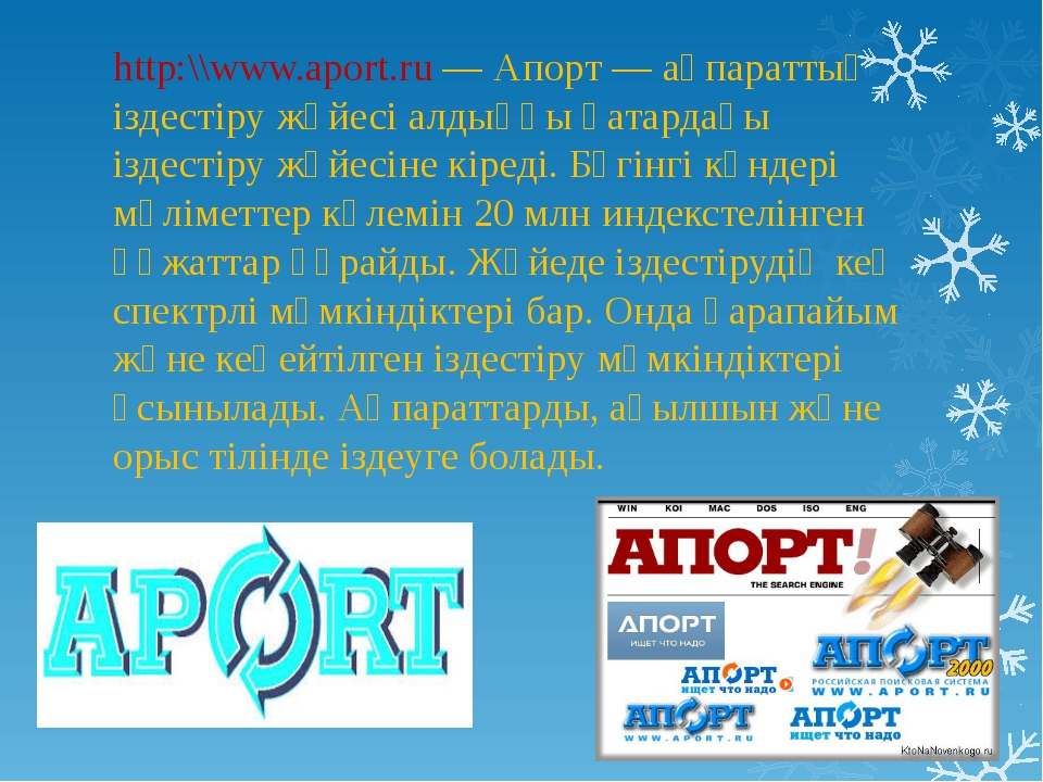 http:\\www.aport.ru—Апорт— ақпараттық іздестіру жүйесі алдыңғы қатардағы і...