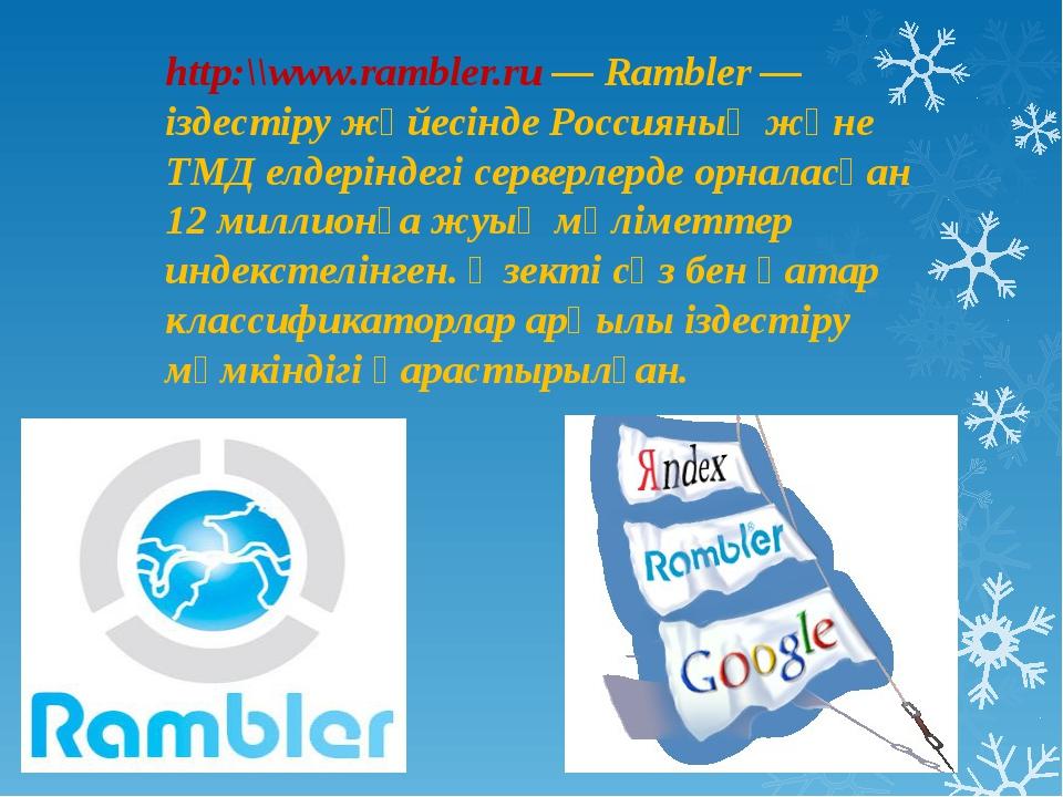 http:\\www.rambler.ru —Rambler— іздестіру жүйесінде Россияның және ТМД елде...