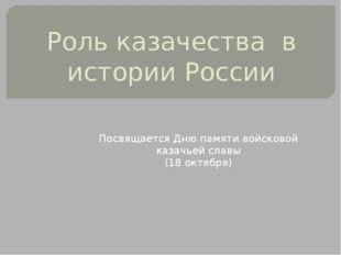 Роль казачества в истории России Посвящается Дню памяти войсковой казачьей сл