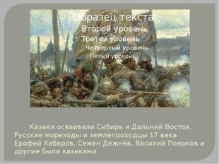 Казаки осваивали Сибирь и Дальний Восток. Русские мореходы и землепроходцы 1