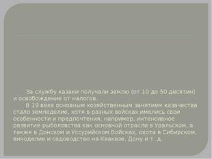 За службу казаки получали землю (от 10 до 50 десятин) и освобождение от нало