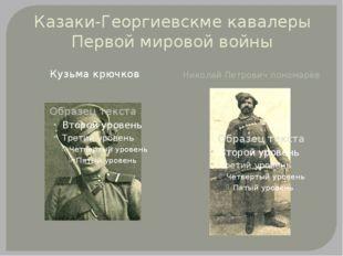 Казаки-Георгиевскме кавалеры Первой мировой войны Кузьма крючков Николай Петр