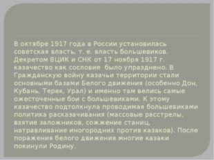В октябре 1917 года в России установилась советская власть, т. е. власть боль