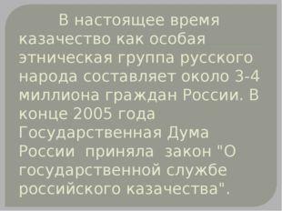 В настоящее время казачество как особая этническая группа русского народа со